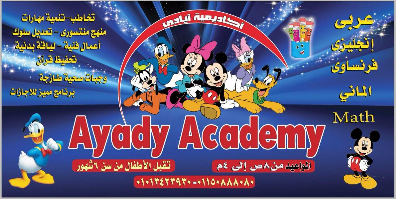 Ayady Academy