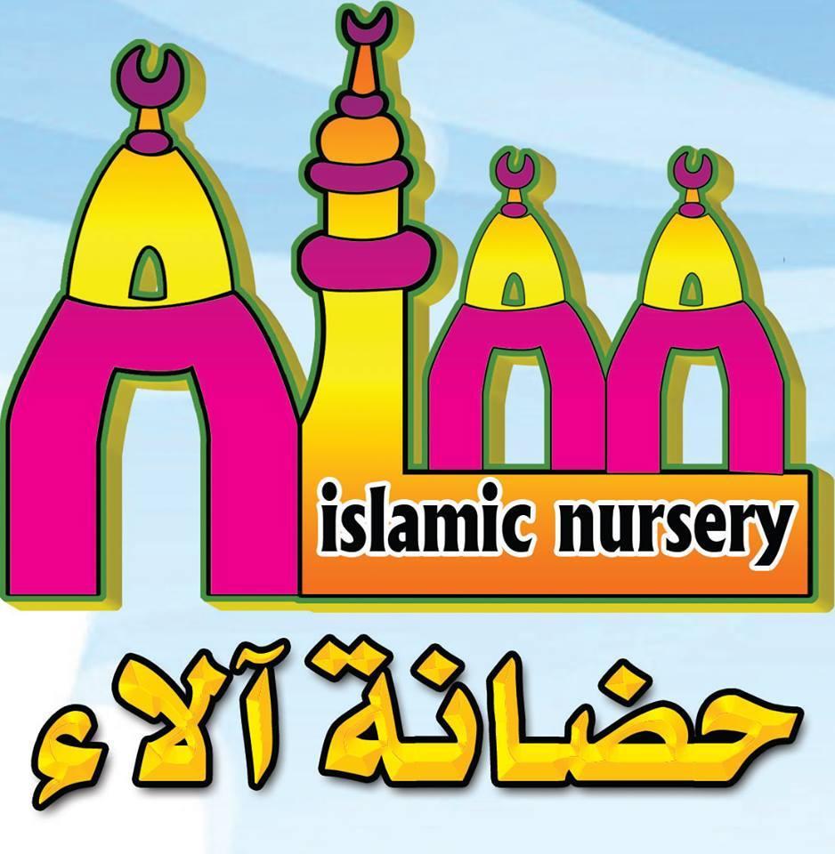 Alaa Islamic Nursery