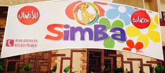 SIMBA International Nursery