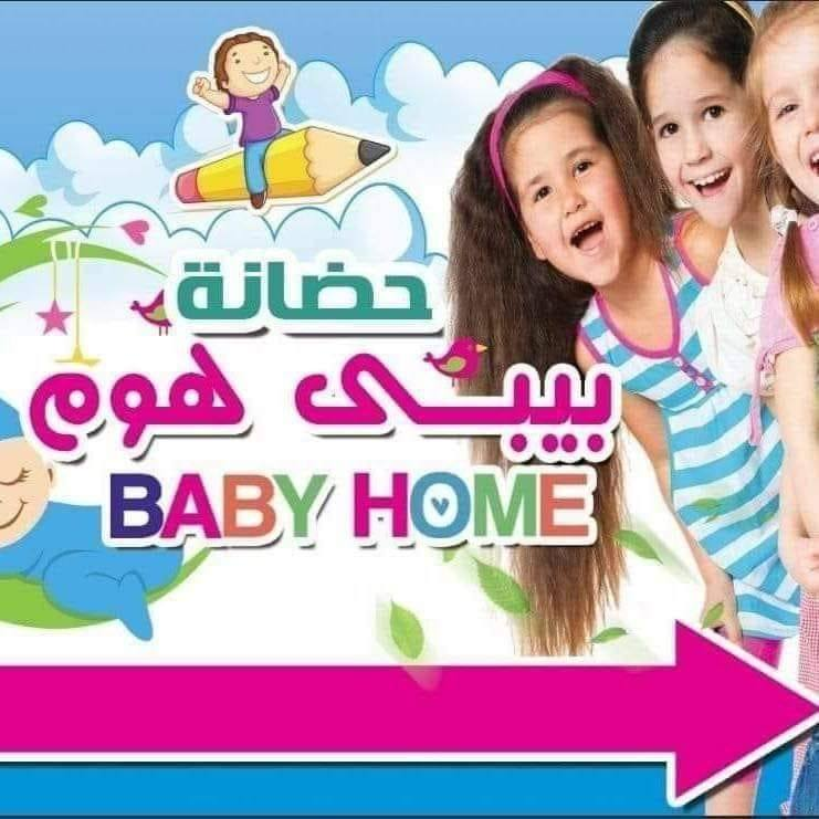 Baby Home Academy