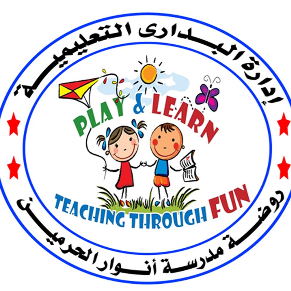 Anwar Al - Haramain for Basic Education
