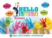 Hallo Baby Nursery