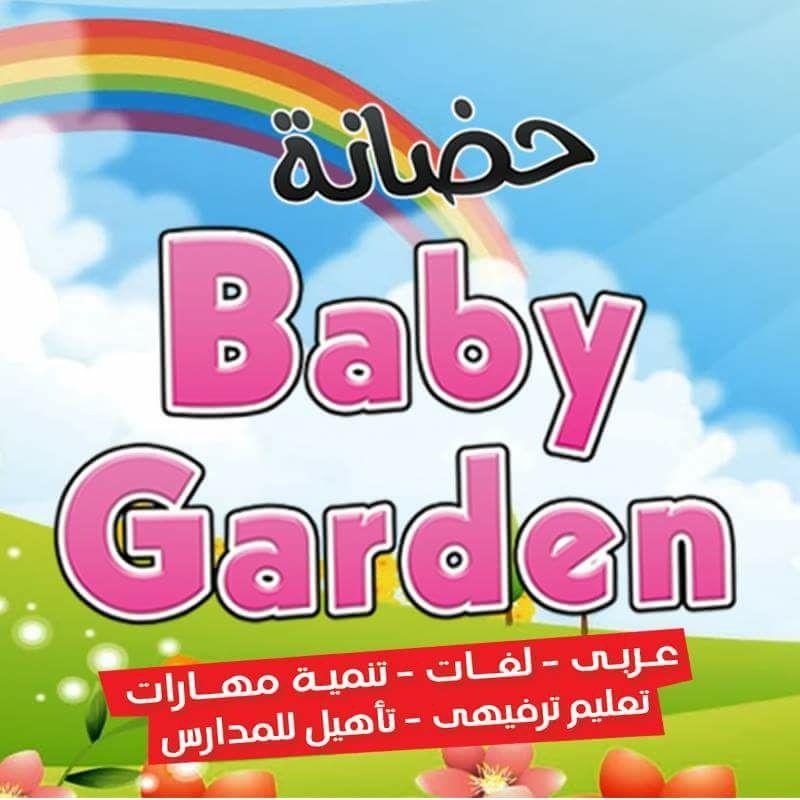 Baby Garden Academy