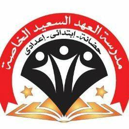 Al Ahad El Sayed Private School