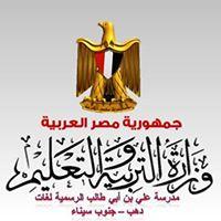 Ali bin Abi Talib  Experimental School
