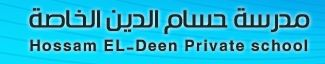 Hossam El Deen Private School