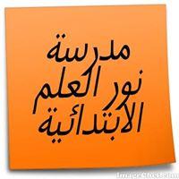 Nour El Alam School