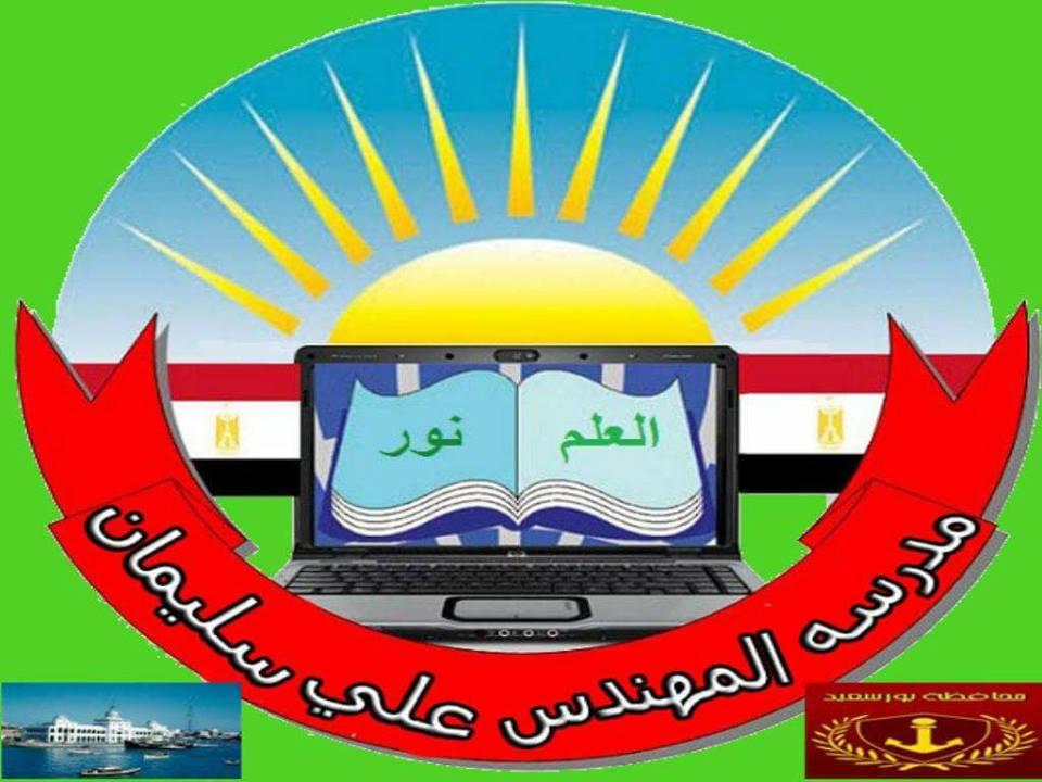 Aly Soliman Schools