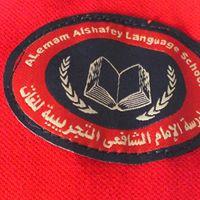 Elemam Elshafiy Language school