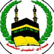مدرسة الخليل إبراهيم