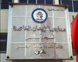 Al - Eman Private Schools