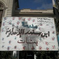 Ibn Sendar Preparatory School