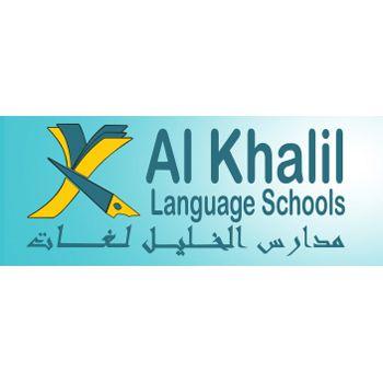 مدرسة الخليل للغات