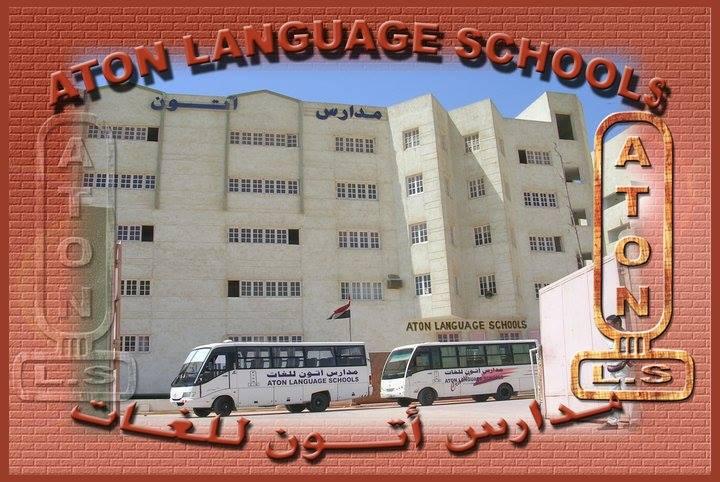 مدارس آتون للغات