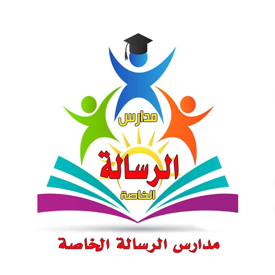 El Resalah Private School