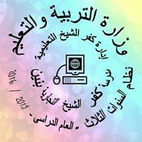 Kafr El - Sheikh Commercial School For Boys