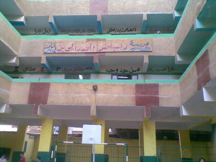 Riad El Saleheen Private School