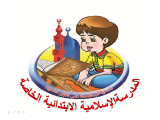 Al Eslameya Primary Private School
