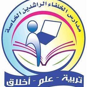 El Kholafaa El Rashedin Private Schools
