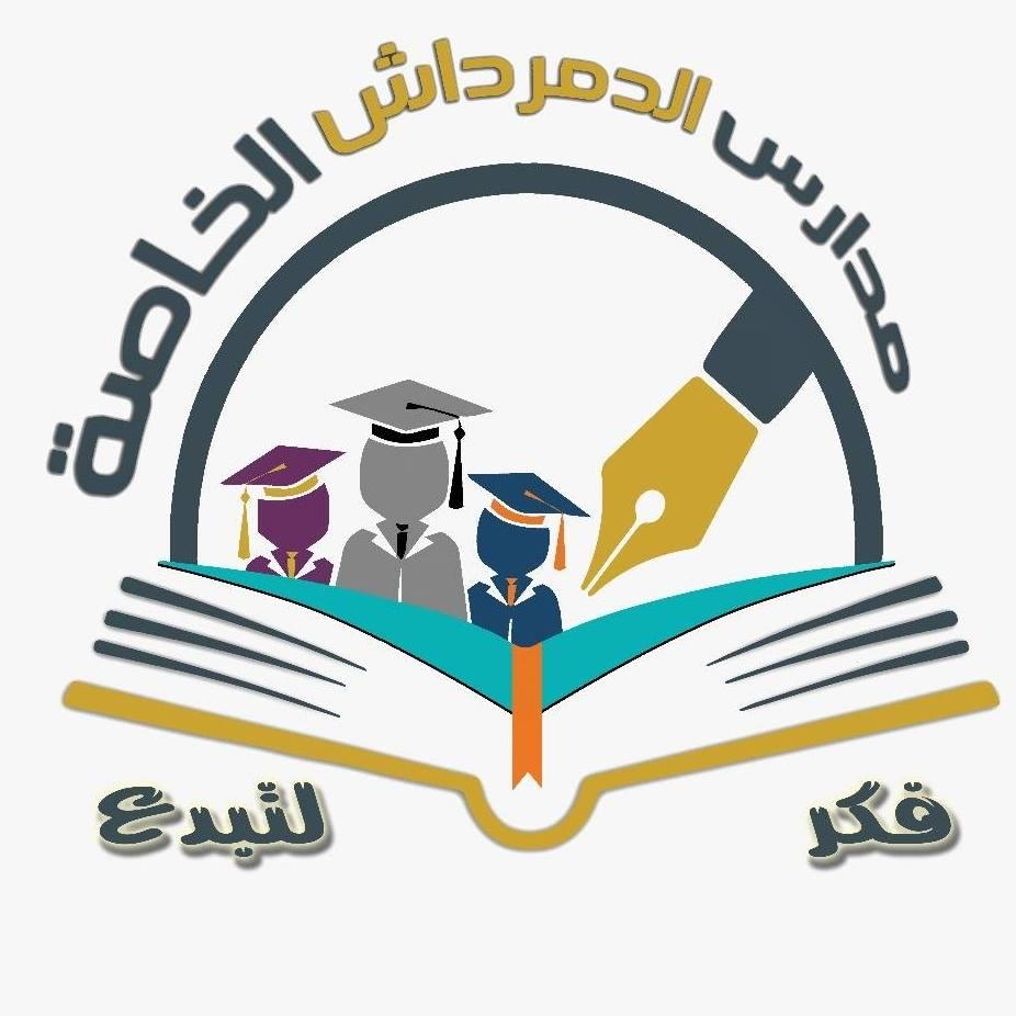 Al - Demerdash Private Schools