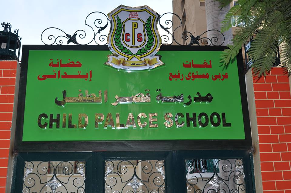 Child Palace School