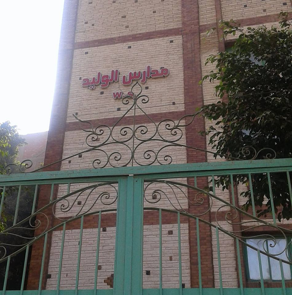 Alwaleed Private Schools