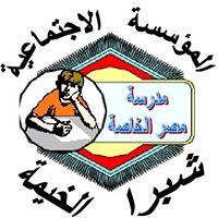 مدرسة مصر الخاصة