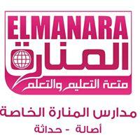 Al Manara Private Schools