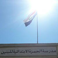 Al Hamza Primary School