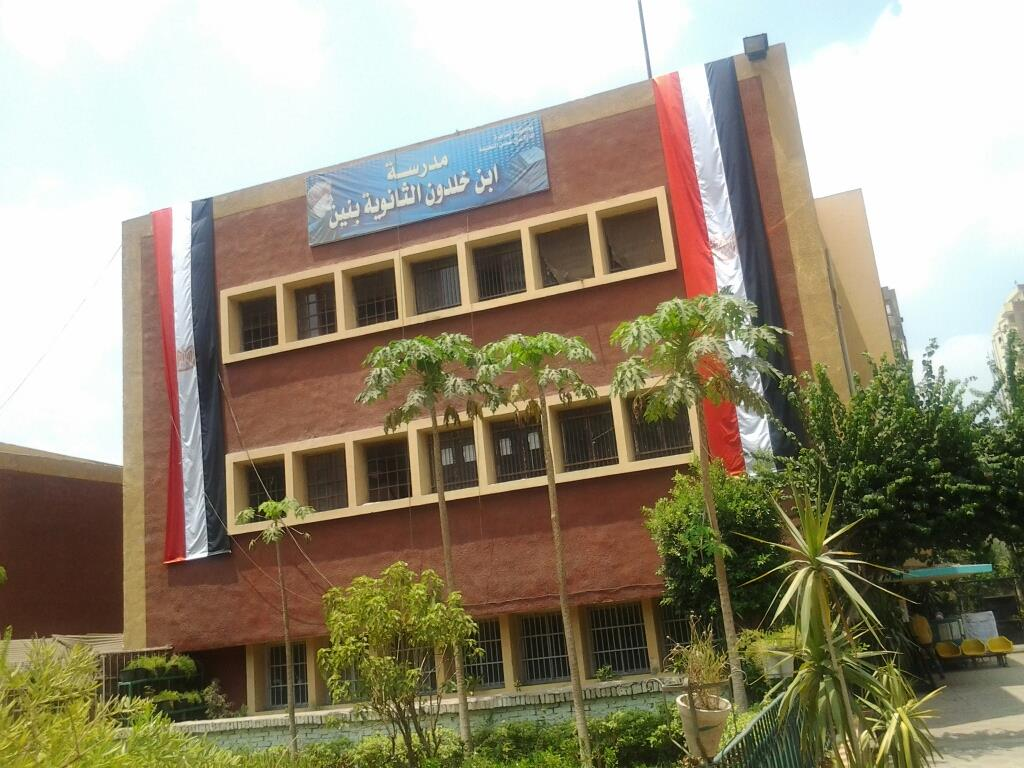 Ibn Khaldun Secondary School For Boys