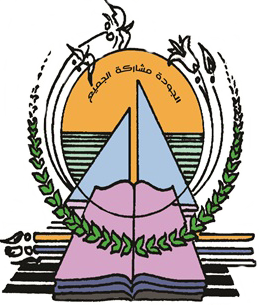 Omar Bin Abdul Aziz Secondary School for Girls