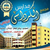 Al - Kerdasi Private Schools