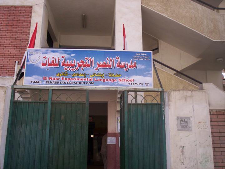 El Nasr Experimental Language School