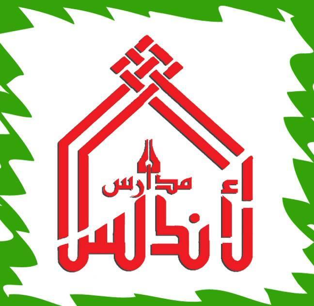 Al - Andalus Private School