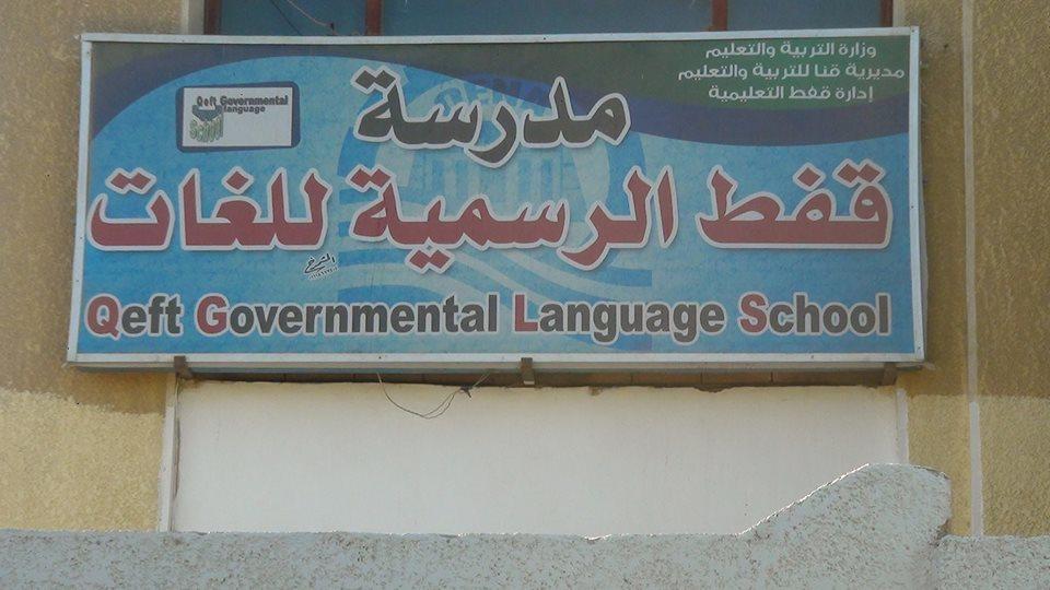 مدرسة قفط الرسمية للغات