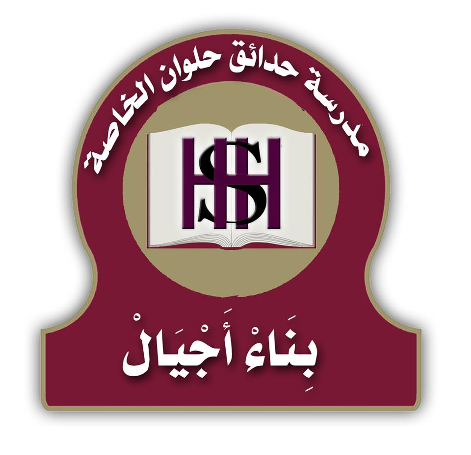 Hdayek Helwan Private School