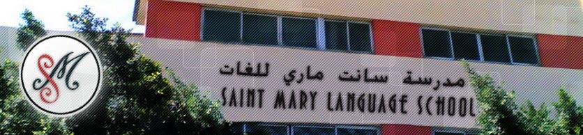 مدرسة سانت ماري للغات