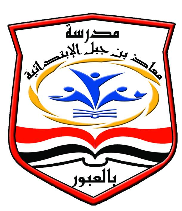 Maaz bin Jabal Primary Mixed School