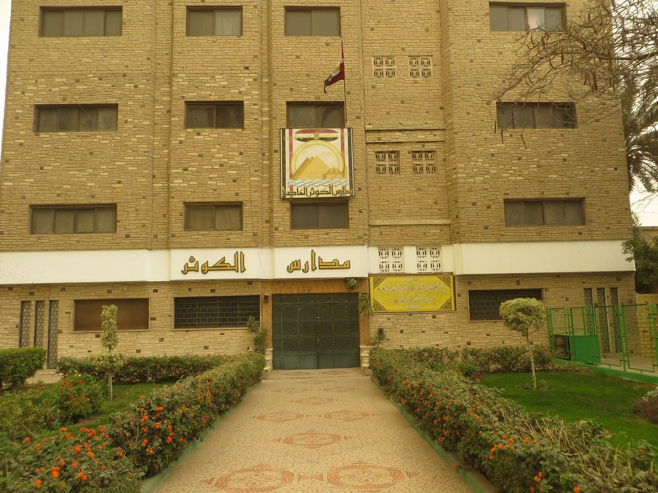 Al Kawsar Private School