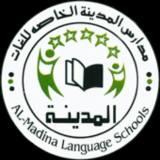 مدرسة المدينة الخاصة للغات