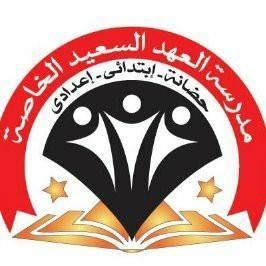 مدرسة العهد السعيد الخاصة بالاسكندرية