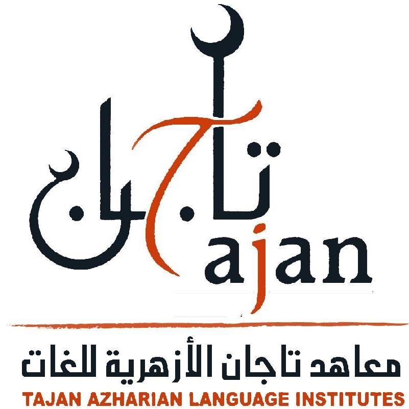 معاهد تاجان الازهرية للغات