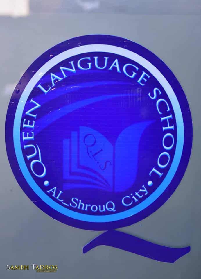 مدرسة الملكة للغات