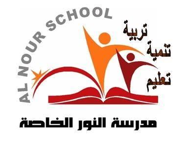 Al Nour School