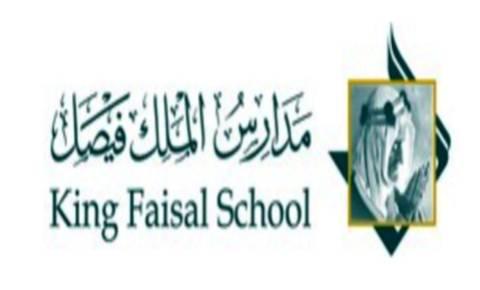 مدرسة الملك فيصل