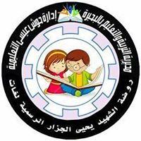 El Shaheed Yahya Al Jazzar School