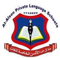 مدرسة الألسن الخاصة للغات