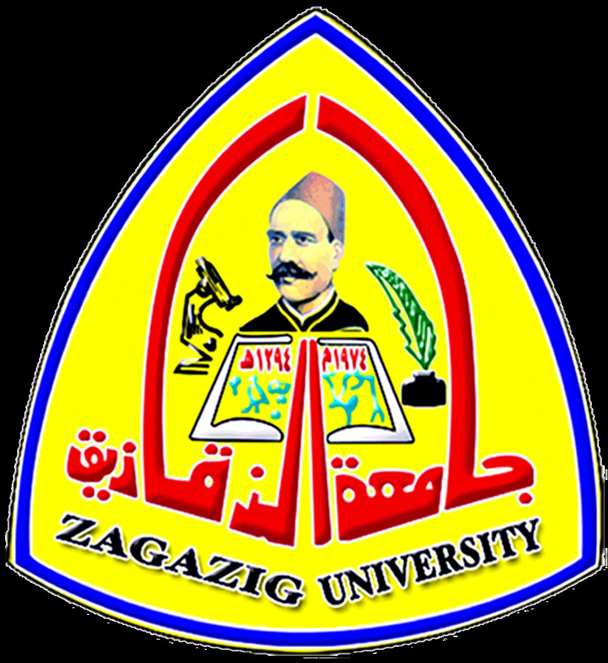 جامعة الزقازيق<