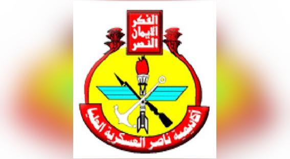 Nasser Higher Military Academy<