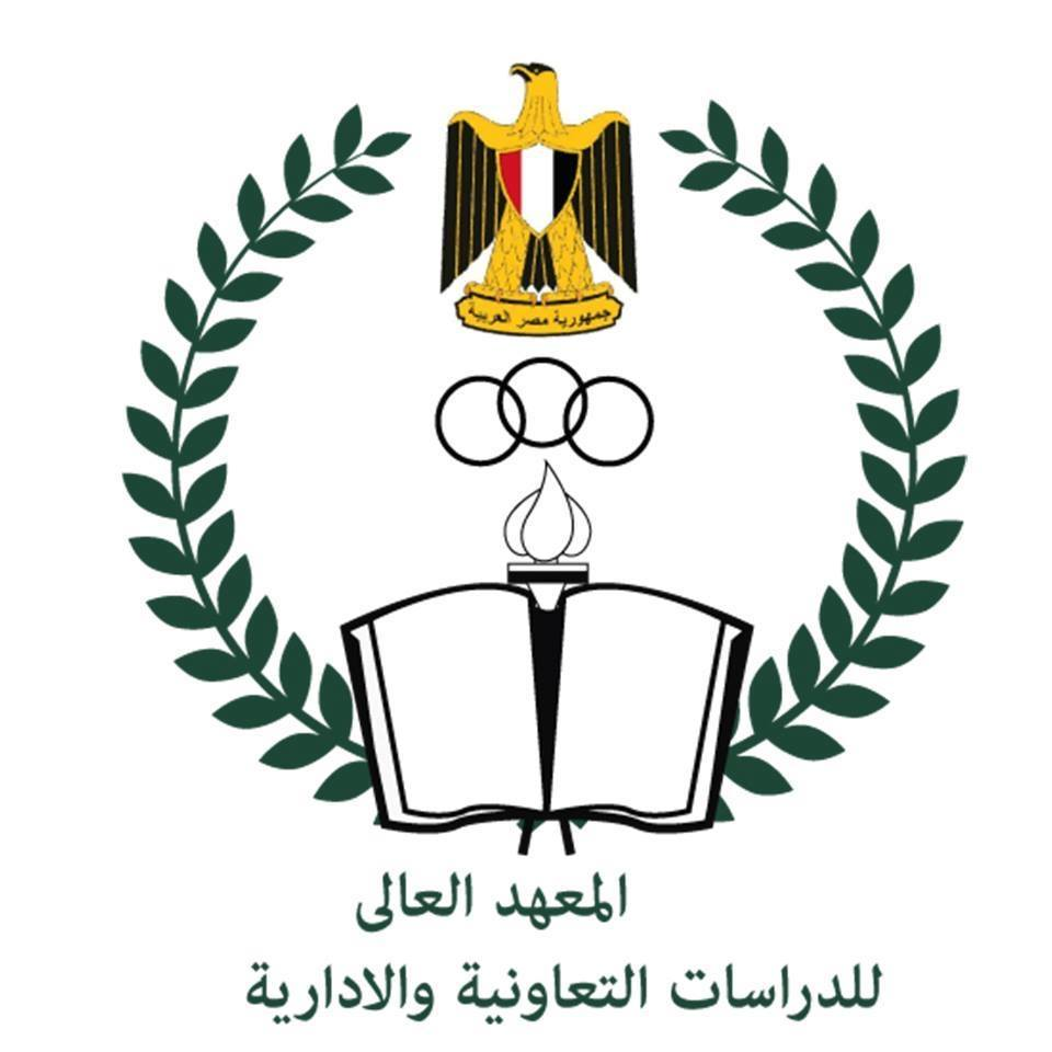 Higher Institute for Cooperative and Administrative Studies in Cairo<